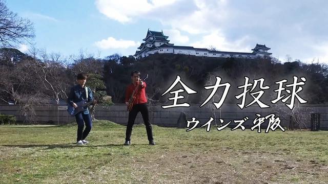 画像: ウインズ平阪「全力投球」MV(関西テレビ「モモコのOH!ソレ!み~よ!」エンディング曲) youtu.be