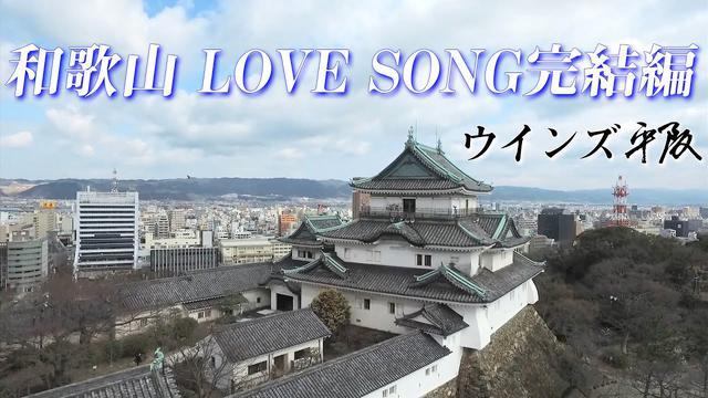 画像: 「和歌山LOVE SONG完結編」ウインズ平阪 (歌詞付きMV) youtu.be