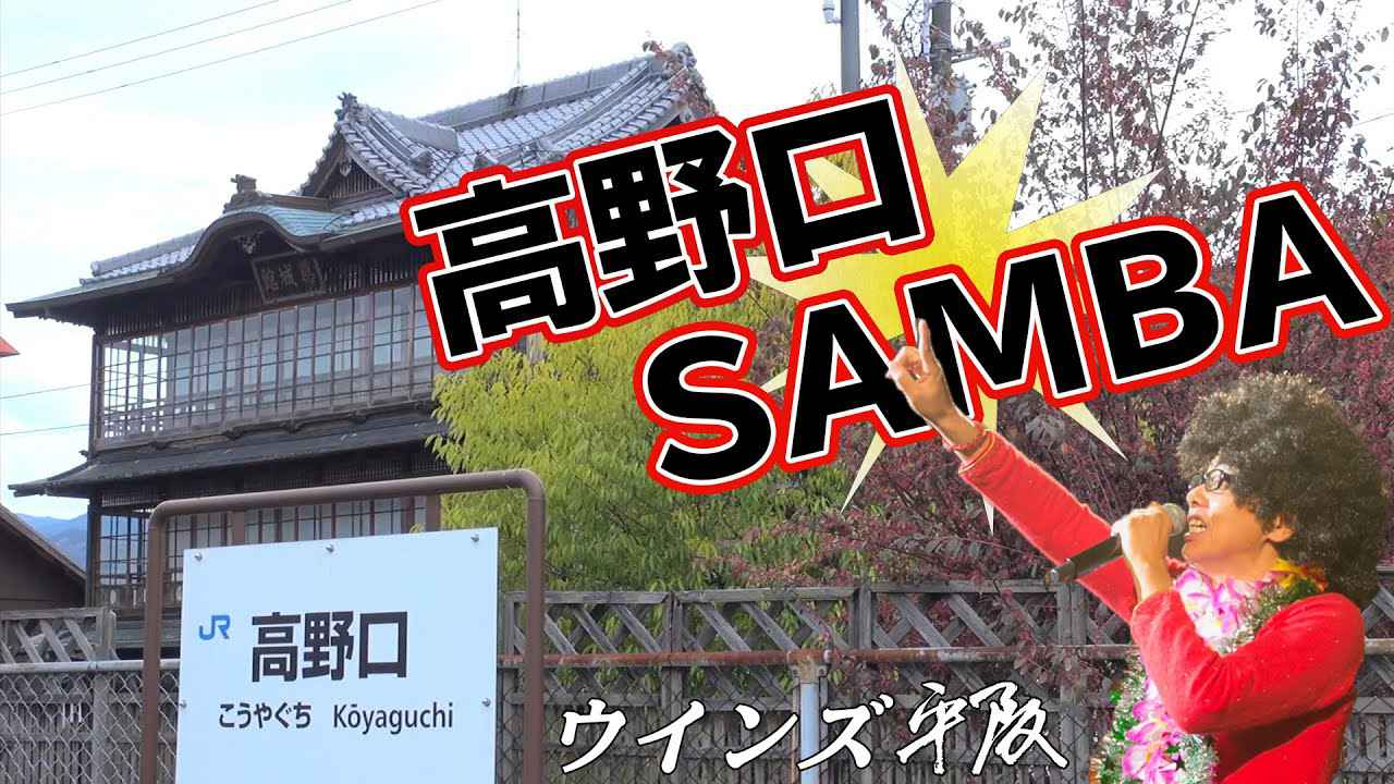 画像: 「高野口SAMBA」ウインズ平阪(歌詞付きMV) youtu.be