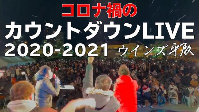 画像: 「カウントダウンLIVE 2020→2021」ウインズ平阪 youtu.be