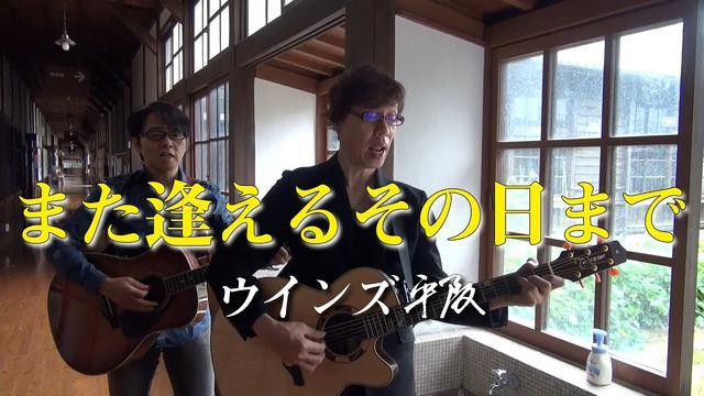 画像: 卒業ソング「また逢えるその日まで」ウインズ平阪 (歌詞付きMV) youtu.be