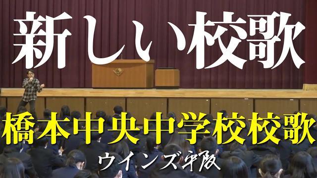 画像: 「橋本中央中学校校歌」ウインズ平阪 (歌詞付きMV) youtu.be