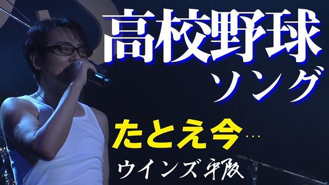 画像: 高校野球 敗者への応援歌「たとえ今」ウインズ平阪(歌詞付きMV) youtu.be