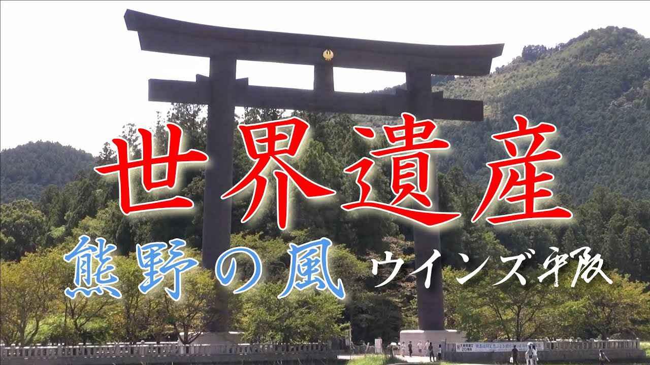 画像: 世界遺産「熊野の風」ウインズ平阪 (歌詞付きMV) youtu.be