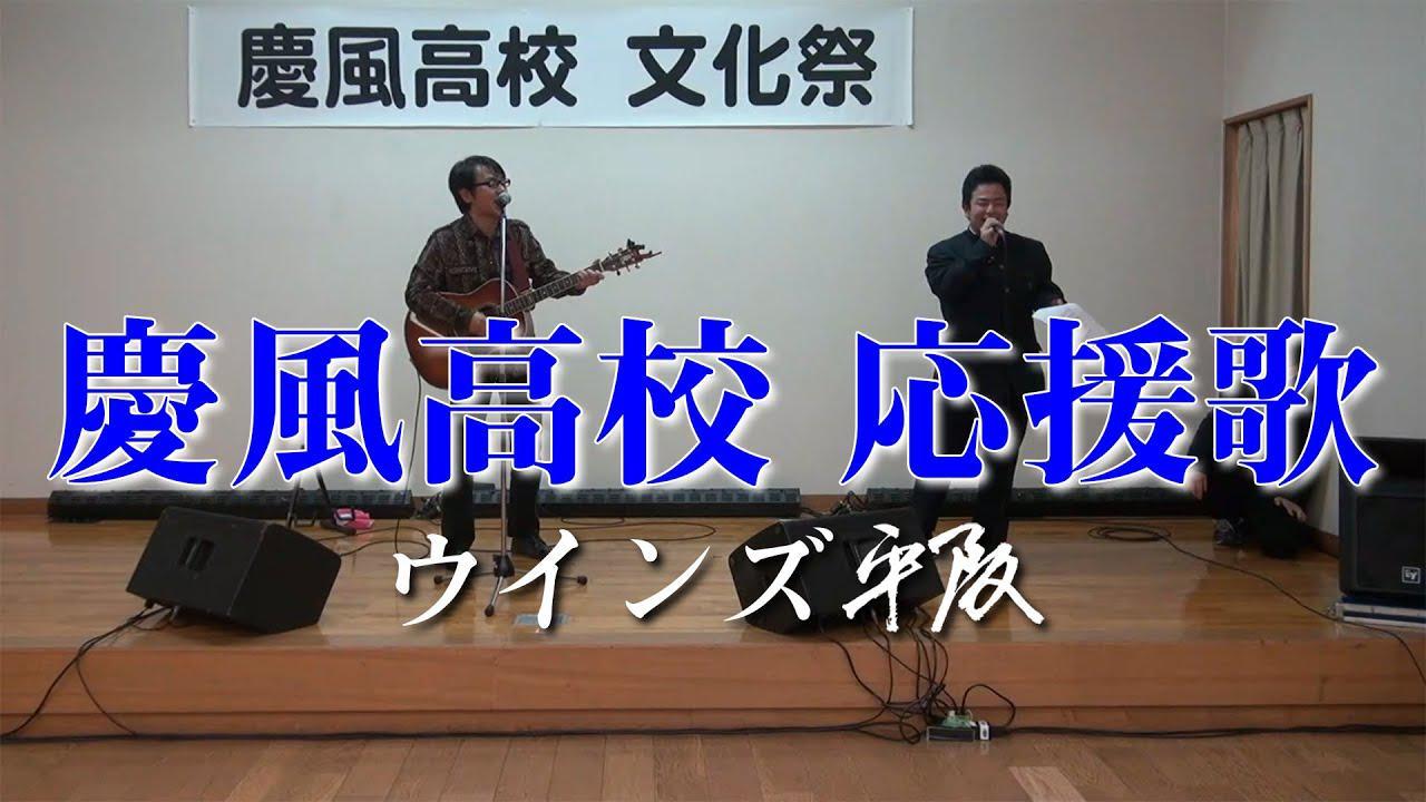 画像: 慶風高校応援歌「慶風に乗せて」ウインズ平阪 (歌詞付きMV) youtu.be