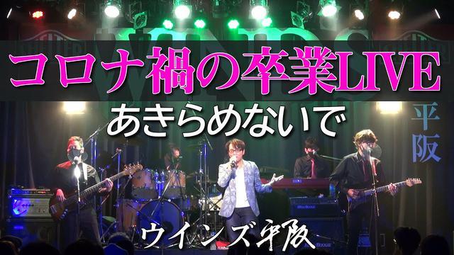 画像: コロナ禍のLIVE「あきらめないで」ウインズ平阪 (歌詞付きMV) youtu.be