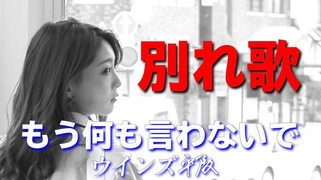 画像: 別れ歌「もう何も言わないで」ウインズ平阪(歌詞付きMV) youtu.be
