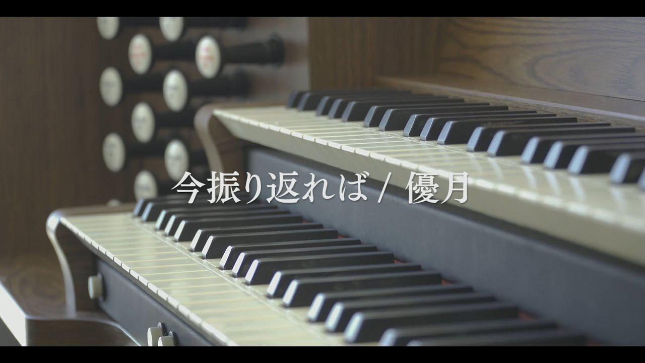 画像: 優月『今振り返れば』 youtu.be