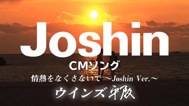 画像: ジョーシンCMソング「情熱をなくさないでJoshin Ver.」ウインズ平阪 (歌詞付きMV) youtu.be