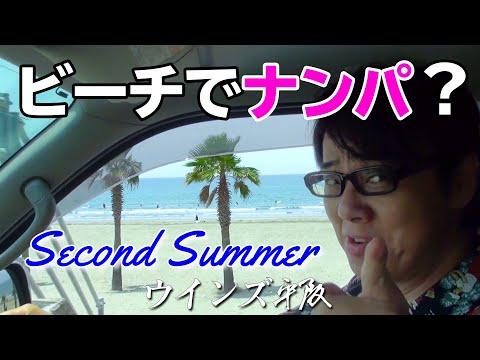 画像: ビーチでナンパ「Second Summer」ウインズ平阪 youtu.be