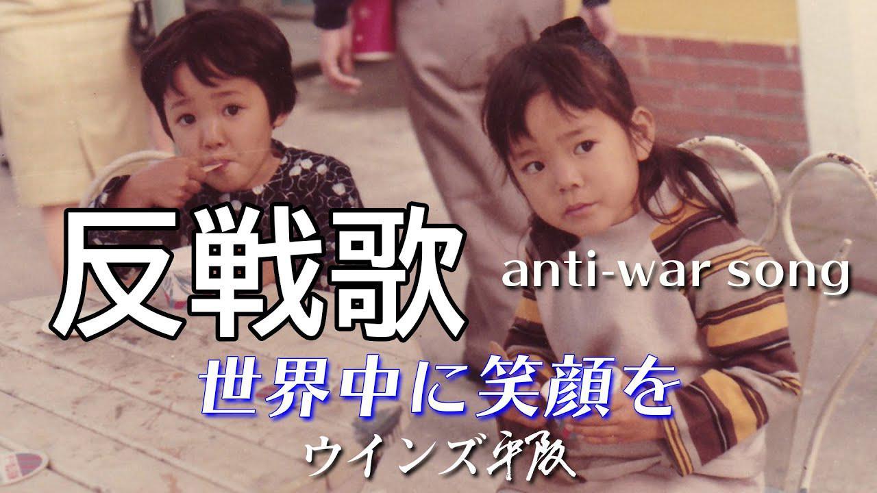 画像: 反戦歌anti-war song「世界中に笑顔を」ウインズ平阪(歌詞付きMV) youtu.be