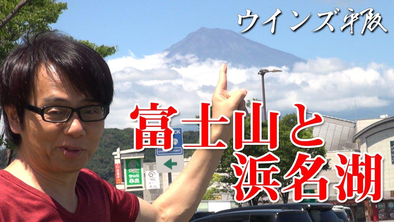 画像: 浜名湖SAと富士川SA「ウインズ平阪横浜ミニLIVEへ」 youtu.be