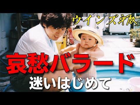 画像: 哀愁バラード「迷いはじめて」ウインズ平阪(歌詞付きMV) youtu.be