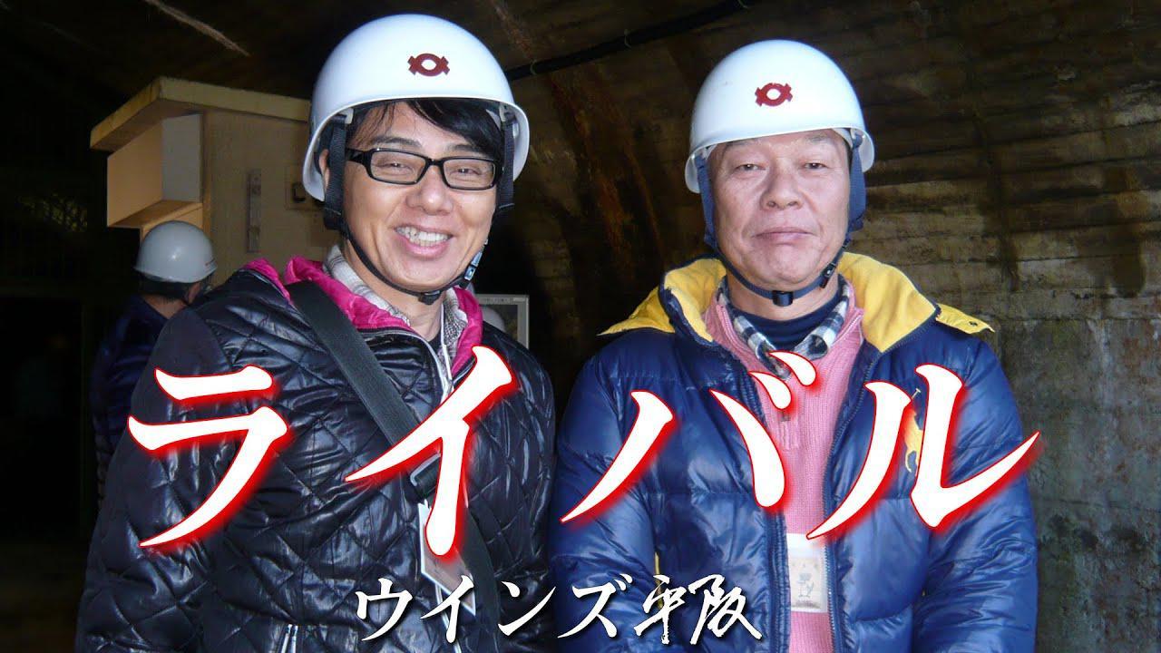 画像: ISEKIトラクタTV-CMソング「ライバル」ウインズ平阪(歌詞付きMV) youtu.be