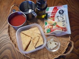 画像1: 厚揚げのトマト煮チーズかけ