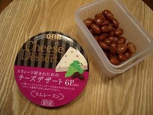 画像1: 和菓子だって5分だ!ラムレーズンかのこ