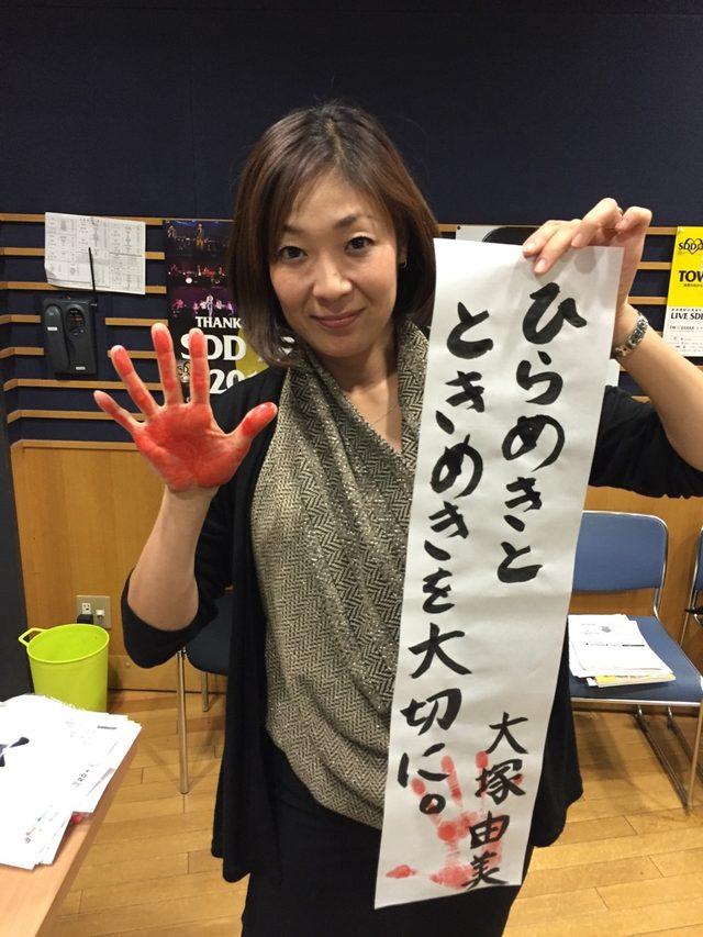 画像: きれいに書き直しました。 由美ちゃんの書き初めが欲しいという方は番組までメッセージを!