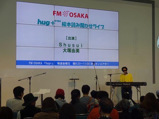 画像3: FM OSAKA 『hug+』絵本読み聞かせライブin hu+gMUSEUM