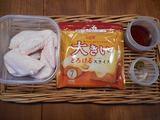 画像1: 手羽先の柚子胡椒焼き チーズのせ