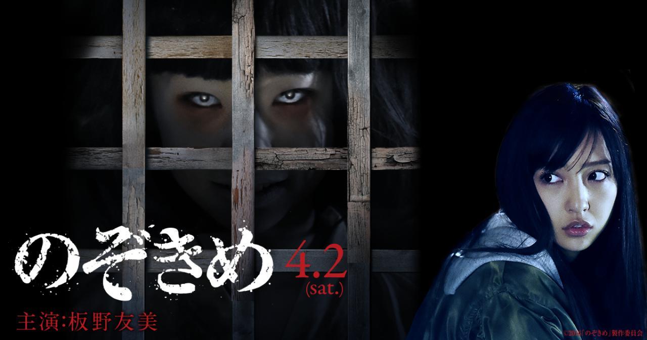 画像: 映画『のぞきめ』公式サイト|2016年4月2日(土)全国公開