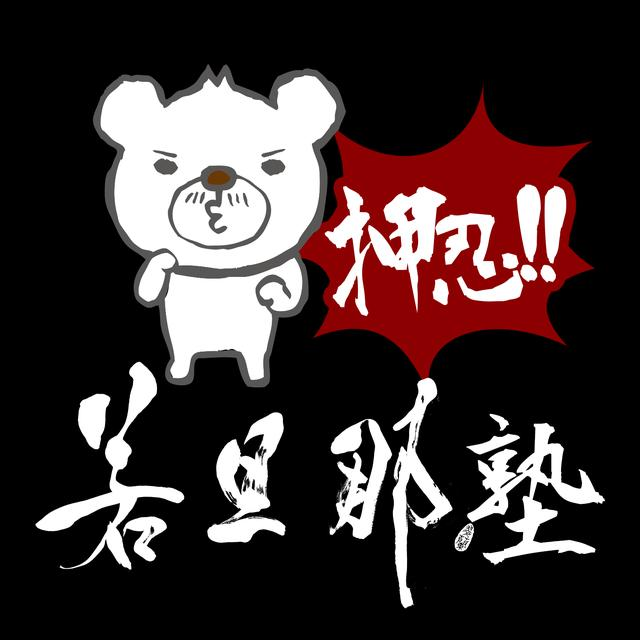 画像: 若旦那 OFFICIAL WEB SITE
