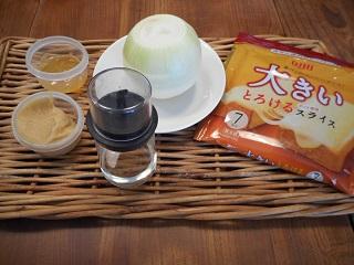 画像1: チーズと玉ねぎの柚子味噌田楽