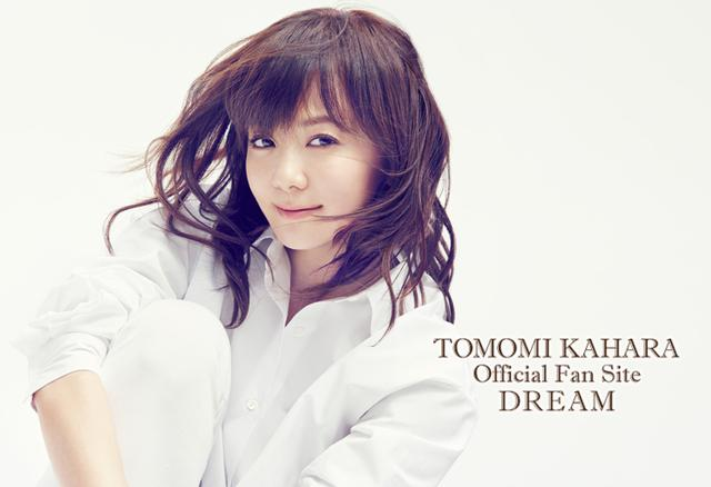 画像: 華原朋美|オフィシャルファンサイト「華原朋美Official Fan Site『DREAM』」
