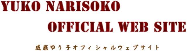 画像: 成底ゆう子オフィシャルウェブサイト -YUKO NARISOKO OFFICIAL WEB SITE- |トップページ