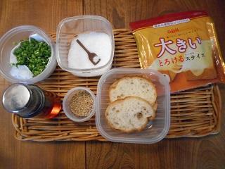画像1: ねぎとチーズのカナッペ
