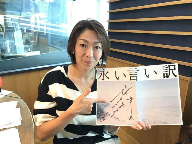 画像2: 本日公開の映画『永い言い訳』より主演の本木雅弘さんをお迎え!