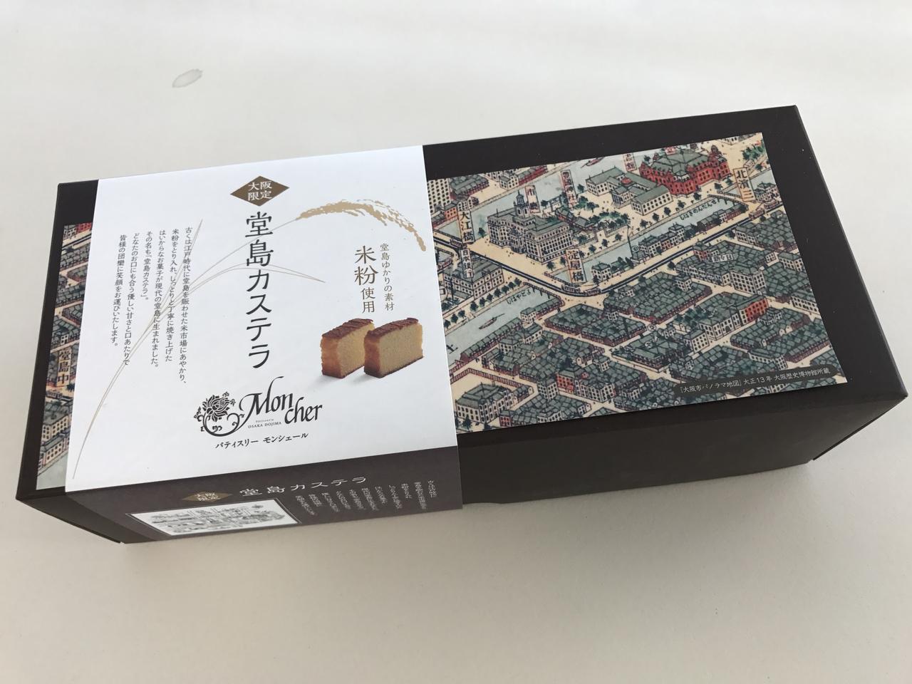 画像: 先週は、堀米さんから堂島ロールをお持ちいただいたので・・・ニアピン!?