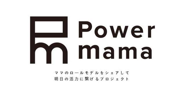 画像: パワーママプロジェクト | 周りにパワーを与えてくれるワーママを応援するプロジェクト