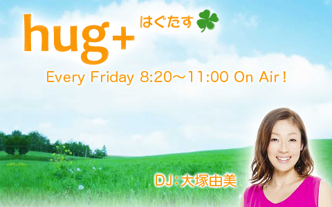 画像: 2016年11月11日(金)08:20~11:00   hug+   FM OSAKA   radiko.jp