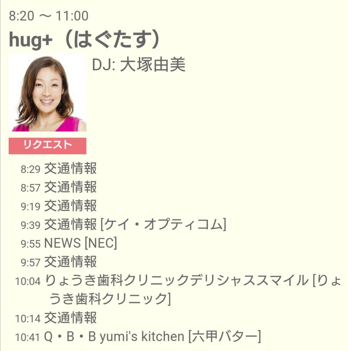 画像: hug+はぐたす(@hug_FMOSAKA)さん   Twitter twitter.com