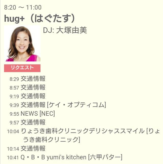 画像: hug+はぐたす(@hug_FMOSAKA)さん | Twitter twitter.com