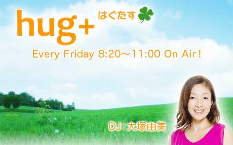 画像1: 2016年11月18日(金)08:20~11:00   hug+   FM OSAKA   radiko.jp