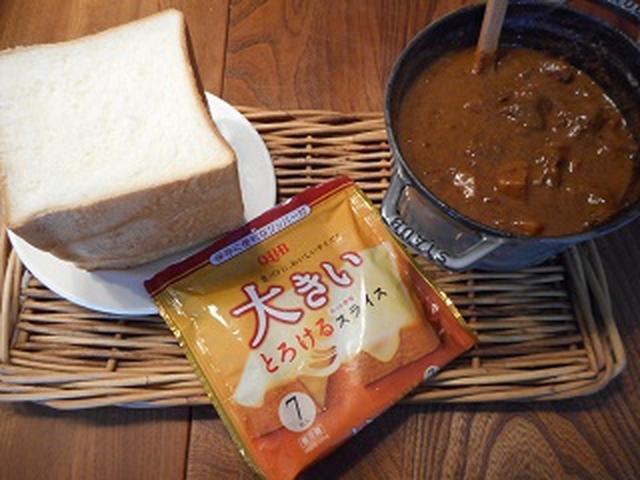 画像1: おせちに飽きたらカレーもね 食パン1斤カレートースト フォンデュ