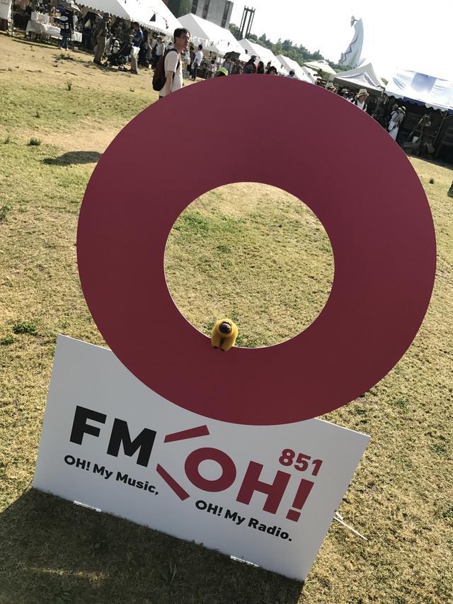 画像: ちなみにFM OH!ブースでは、こんなパネルも。