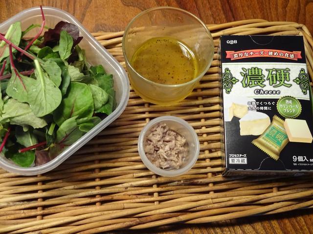 画像1: チーズ入りグリーンサラダ