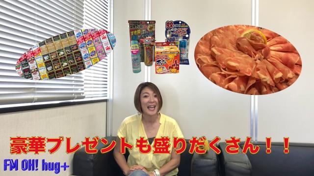 画像: 【yumitube】FM OH! ENJOY! RADIOH! WEEKSのhug+! www.youtube.com