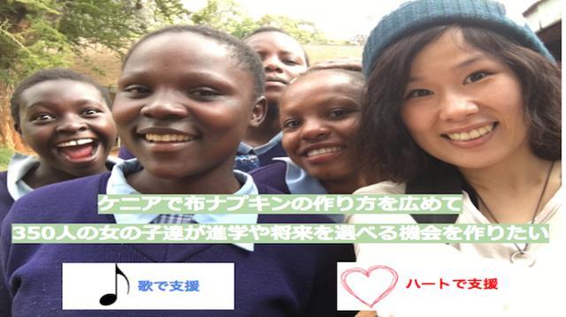 画像: みんなの歌でケニアの女の子達に学校に行けるチャンスを♩音楽活動家shihoの挑戦 | クラウドファンディング Makuake(マクアケ)