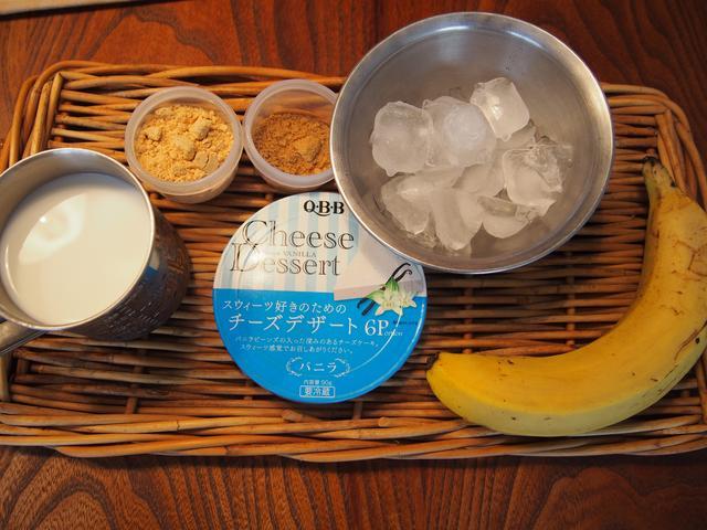 画像1: バナナとバニラチーズのきな粉ドリンク