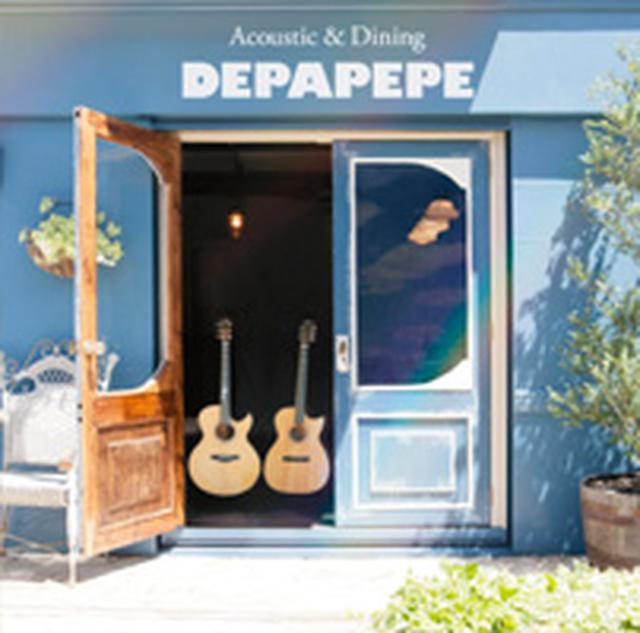 画像: DEPAPEPE official website
