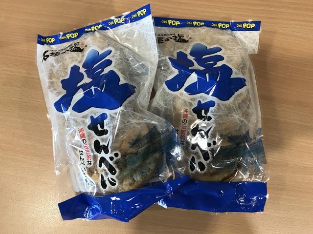 画像: 沖縄伝統のお菓子「塩せんべい」