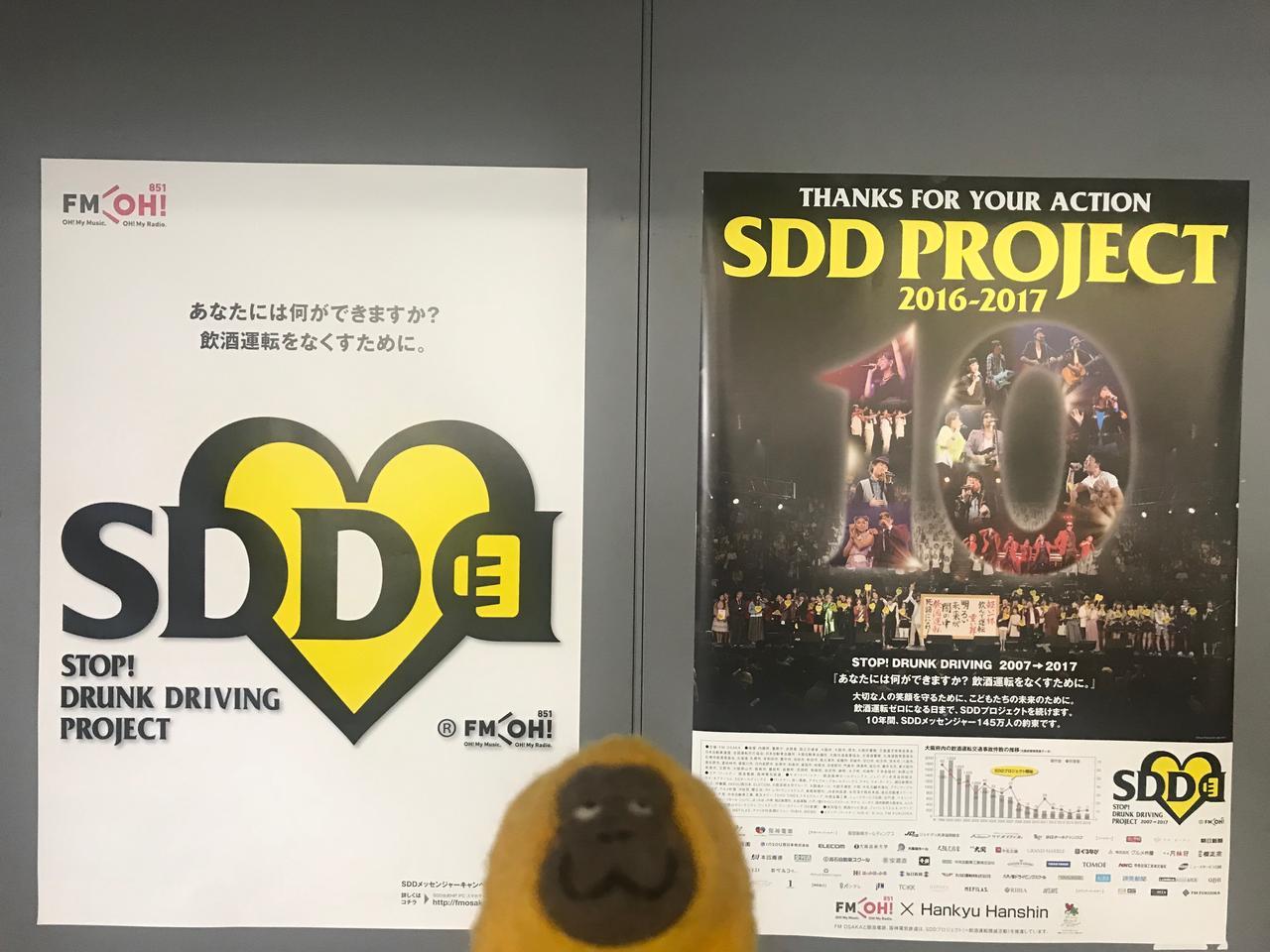 画像: 今日の『hug+ 〜LIVE SDD 2018 KICK OFF SPECIAL〜』!!