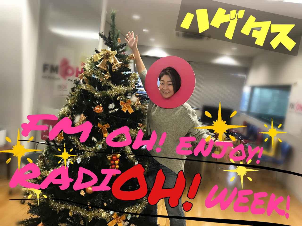画像: 『FM OH! ENJOY! RADIOH! WEEK』のはぐたす!!