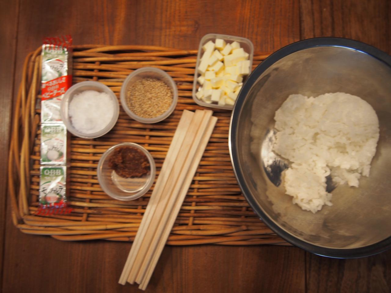 画像1: チーズ五平餅