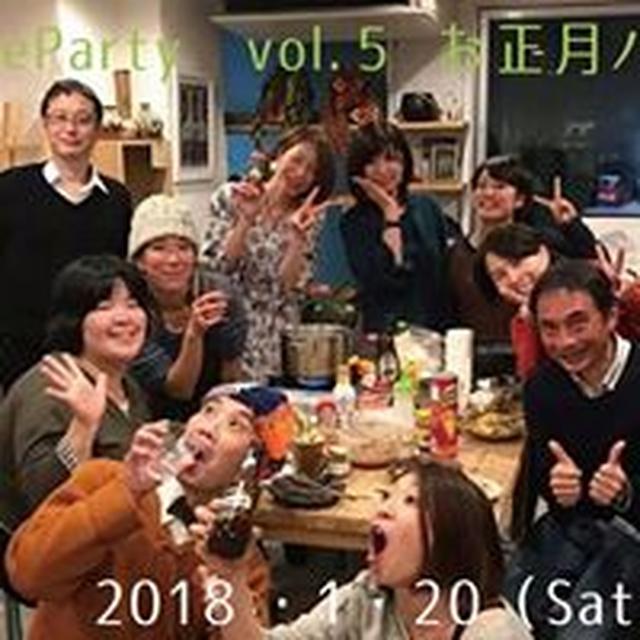 画像: サルベージ・パーティ〜年始バージョン〜 vol.5