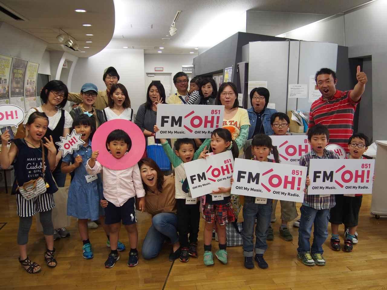 画像3: Kid'sDJ体験&FM OH!スタジオ見学をしよう!