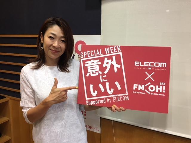 画像: 『FM OH! 意外にいい SPECIAL WEEK!』のはぐたす!!